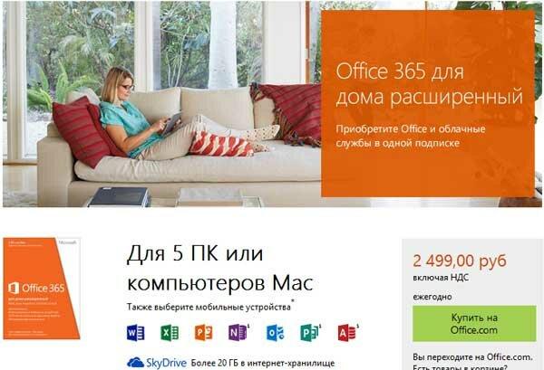 Office365 от Microsoft