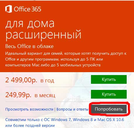 Office бесплатно