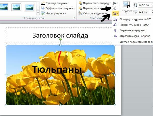 Повернуть рисунок на слайде