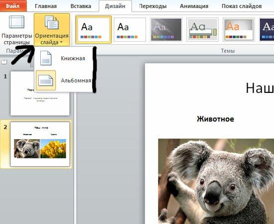 Ориентация слайда