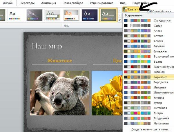 Цвет для темы презентации