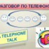 Применение арт-педагогики на уроках английского языка
