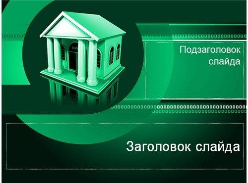 Шаблон презентации Банковский сектор