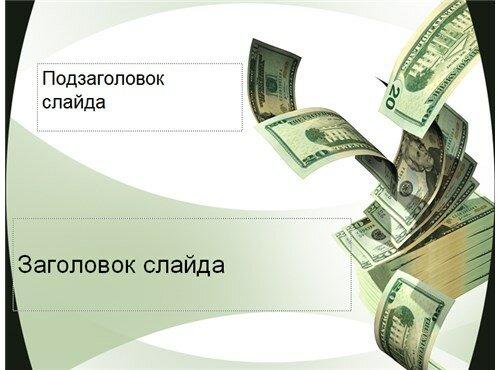 Наличные доллары - $20