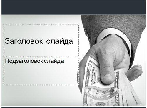 Предложение наличных денег