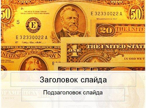Денежная масса, деньги