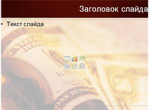 Шаблон презентации Наличные деньги доллары