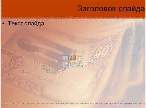 Шаблон презентации Стопка долларовых банкнот