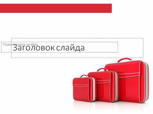 Красный чемодан
