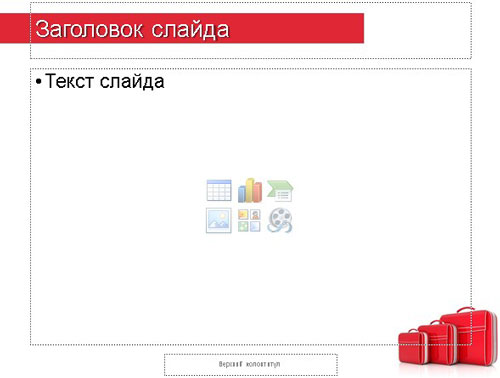Шаблон презентации Красный чемодан