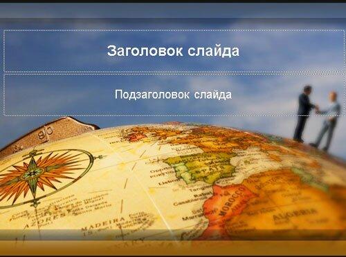 Шаблон презентации Глобальное соглашение