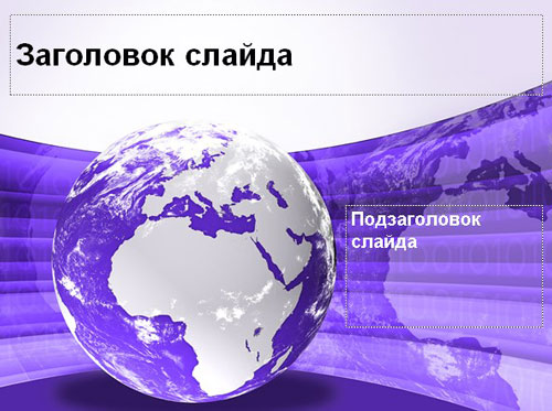 Шаблон презентации Европа