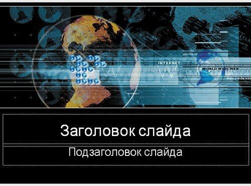 Шаблон презентации Всемирная сеть