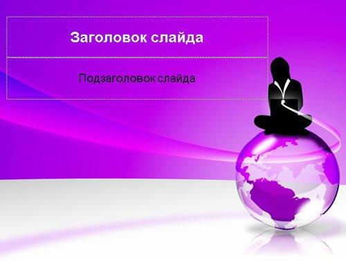 Шаблон презентации Глобализация, мировое сотрудничество