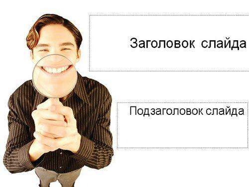 Большая улыбка