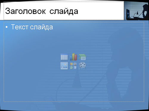 Шаблон презентации Мужчина на телефоне