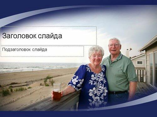 Отдых на пенсии, пенсионеры