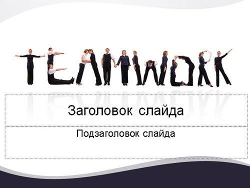 Работа в команде