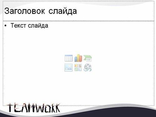 Шаблон презентации Работа в команде