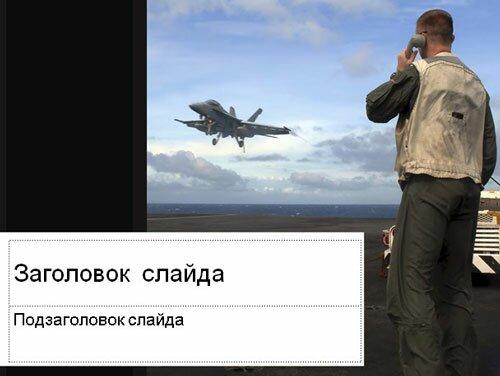 Посадка истребителя
