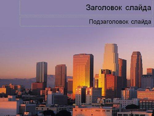 Закат в мегаполисе