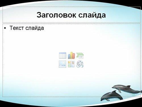 Шаблон презентации Трюки дельфинов