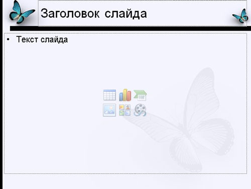 Шаблон презентации Крылья бабочки