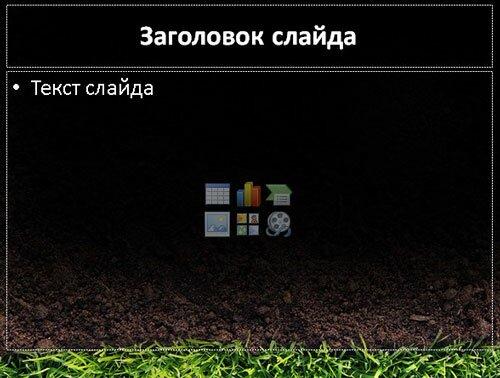 Шаблон презентации Трава и газон