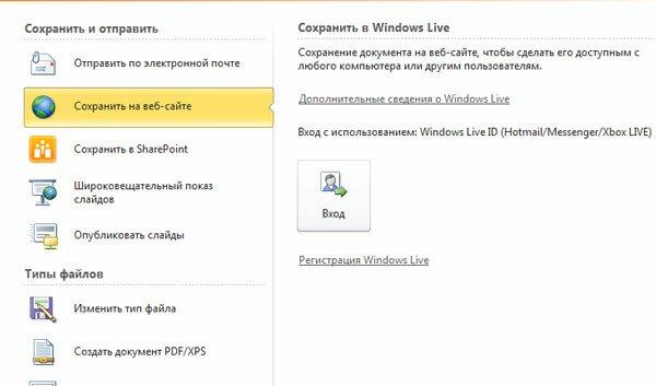 Публикация в интернете через Windows Live