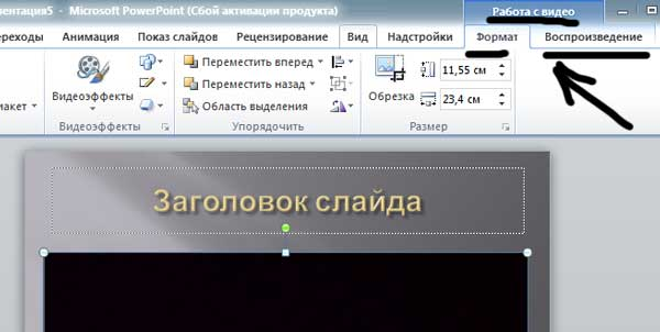 Меню Работа с видео