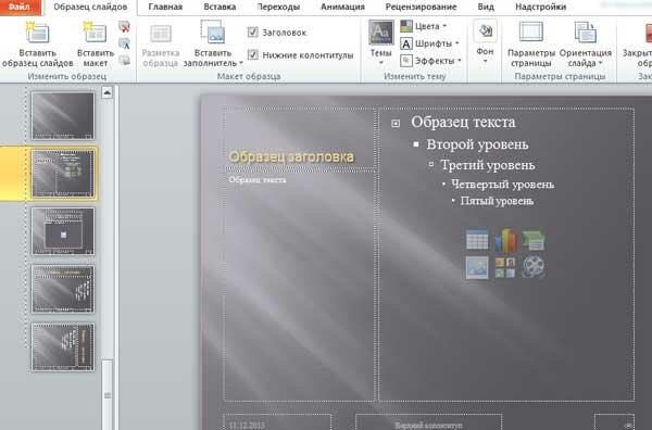 Редактирование макета слайдов