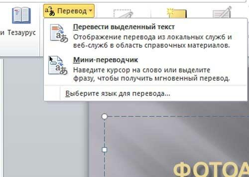Перевод текста в презентации