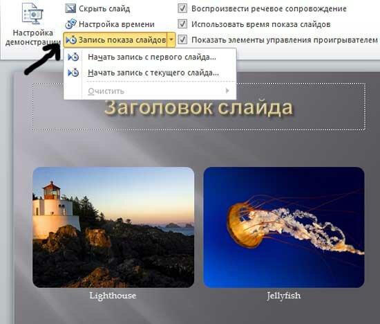 Запись показа слайдов