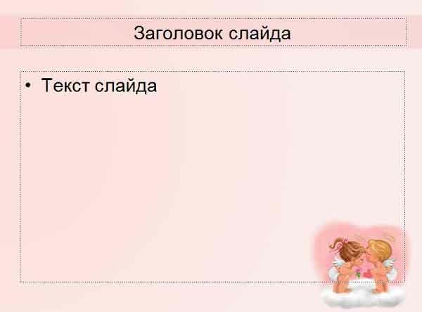 Шаблон презентации Ангелочки - содержание