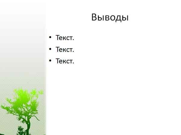 Шаблон презентации Зеленое дерево - основная часть