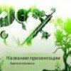 """Шаблон """"Зеленое дерево"""""""
