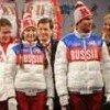 Олимпиада в Сочи 2014: одежда для спортсменов
