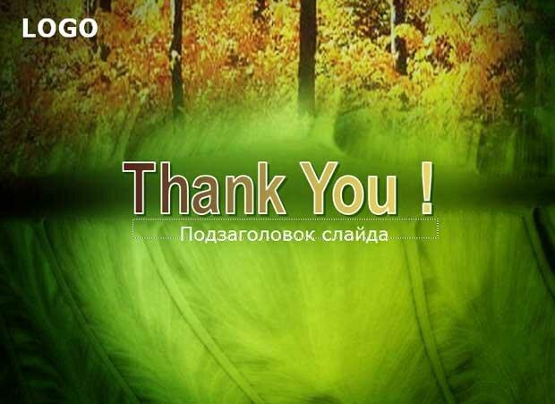 Шаблон презентации зеленый лес