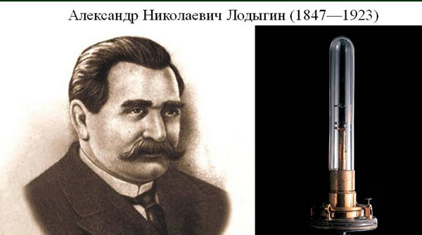 Изобретатель Лодыгин