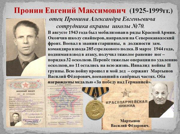 Пронин - участник Отечественной войны