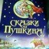 КВН по сказкам Пушкина
