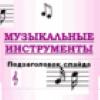 Музыкальные инструменты, игровые - презентация