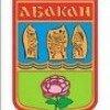 Абакан - презентация