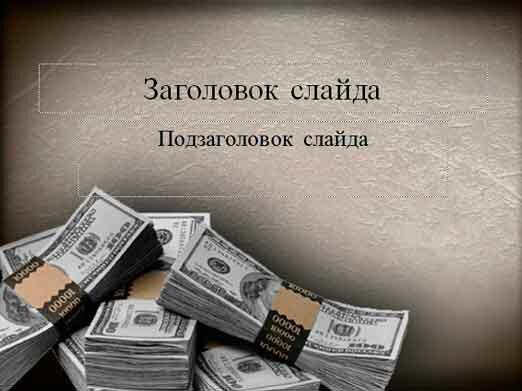 Шаблон презентации Доллар - титул
