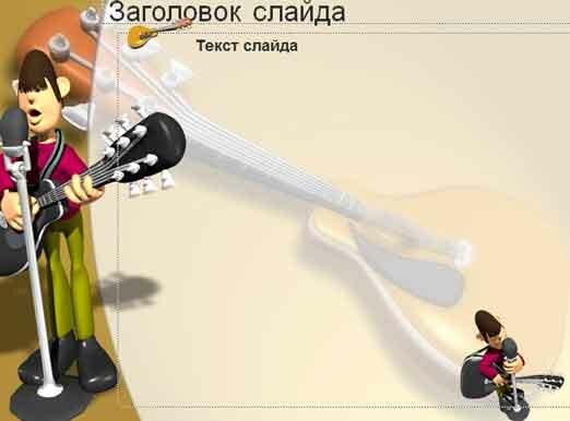 Шаблон презентации Игра на гитаре - содержание