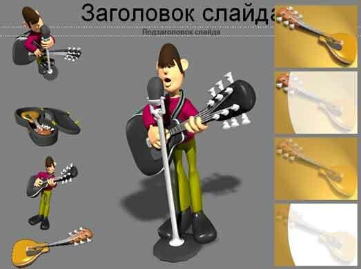 Шаблон презентации Игра на гитаре - основная часть