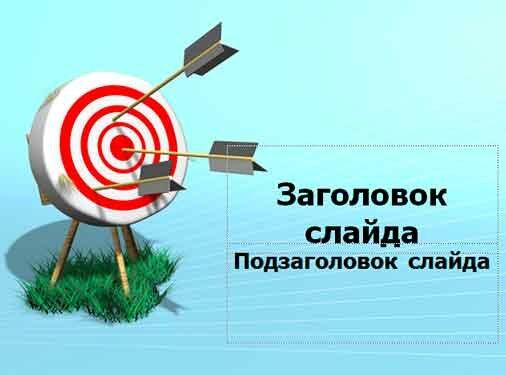 Шаблон презентации Стрельба в мишень - титул
