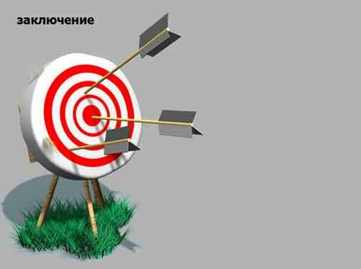 Шаблон презентации Стрельба в мишень - основная часть