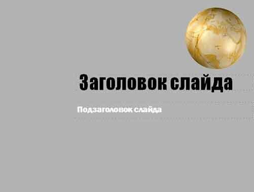 Шаблон презентации Глобус - основная часть