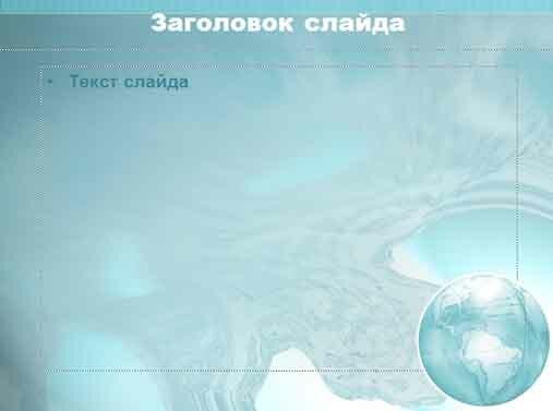 Шаблон презентации Земной шар - содержание